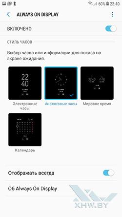 Параметры Always On на Samsung Galaxy J7 (2017). Рис. 1