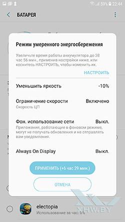 Параметры профиля энергосбережения Samsung Galaxy J7 (2017)
