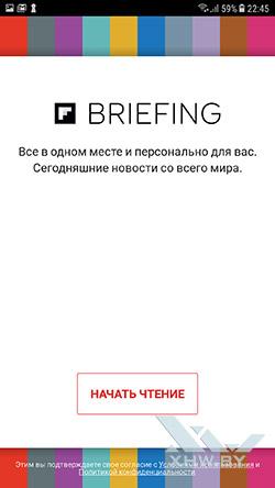 Лента Briefing на Samsung Galaxy J7 (2017)