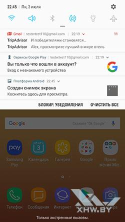 Панель уведомлений Samsung Galaxy J7 (2017). Рис. 1