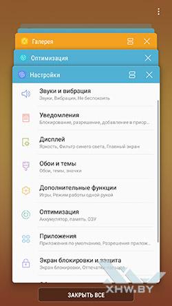 Диспетчер задач Samsung Galaxy J7 (2017)