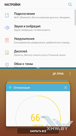MultiWindow на Samsung Galaxy J7 (2017). Рис. 1