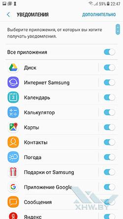 Параметры уведомлений на Samsung Galaxy J7 (2017)