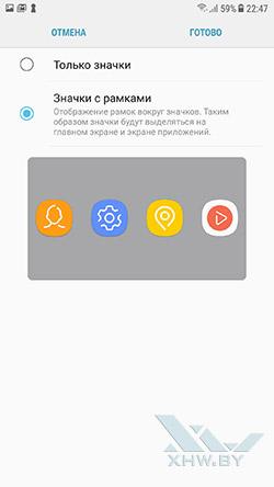 Параметры иконок на Samsung Galaxy J7 (2017)