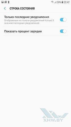 Параметры строки состояния Samsung Galaxy J7 (2017)