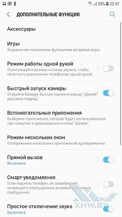 Дополнительные функции Samsung Galaxy J7 (2017)