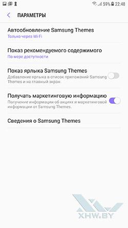 Samsung Themes на Samsung Galaxy J7 (2017). Рис. 4
