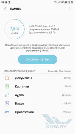 Параметры памяти Samsung Galaxy J7 (2017)