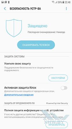 Встроенная безопасность устройства Samsung Galaxy J7 (2017)