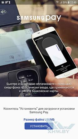 Samsung Pay на Samsung Galaxy J7 (2017)