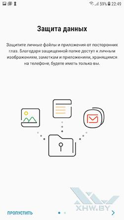 Защищенная папка на Samsung Galaxy J7 (2017). Рис. 1