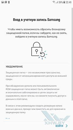 Защищенная папка на Samsung Galaxy J7 (2017). Рис. 2