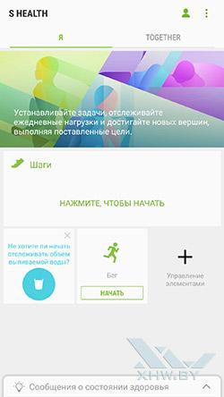 S Health на Samsung Galaxy J7 (2017). Рис. 1