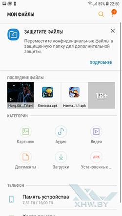 Файловый менеджер на Samsung Galaxy J7 (2017). Рис. 1
