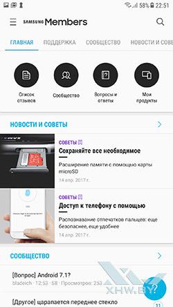 Samsung Members на Samsung Galaxy J7 (2017). Рис. 2