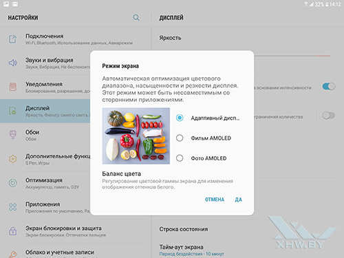Настройки дисплея Samsung Galaxy Tab S3. Рис 2.