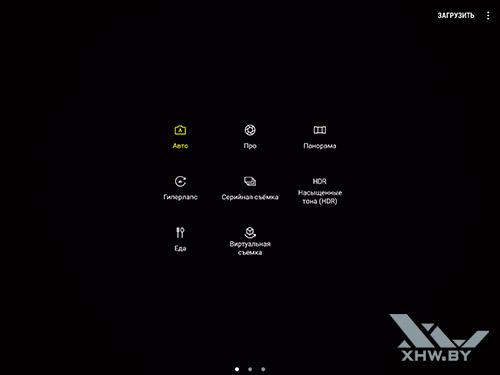 Интерфейс основной камеры Samsung Galaxy Tab S3. Рис 3