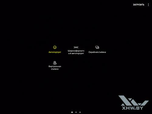 Интерфейс фронтальной камеры Samsung Galaxy Tab S3. Рис 2