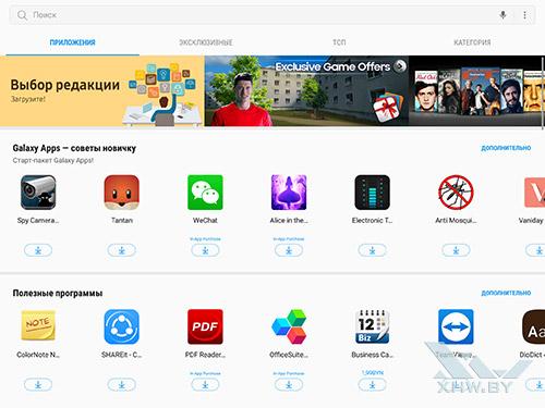 Galaxy Apps Samsung Galaxy Tab S3. Рис 1