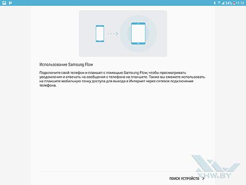 Samsung Flow на Samsung Galaxy Tab S3