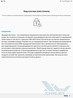 Защищенная папка на Samsung Galaxy Tab S3. Рис 2
