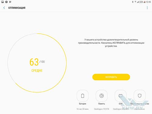Очистка памяти планшета Samsung Galaxy Tab S3 . Рис 2
