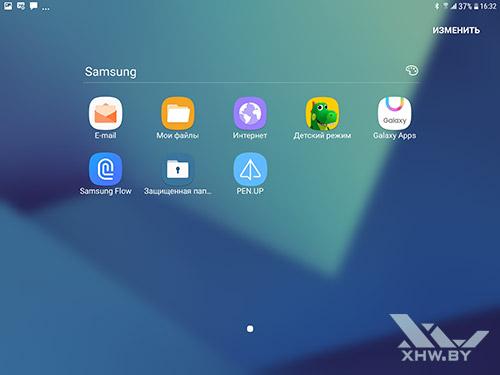 Приложения Samsung на Samsung Galaxy Tab S3.