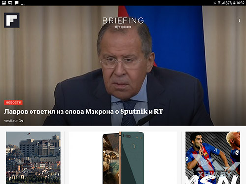 Briefing на Samsung Galaxy Tab S3.