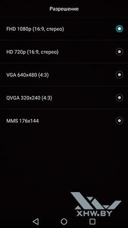 Разрешения видео фронтальной камеры