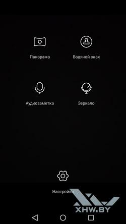 Интерфейс фронтальной камеры Huawei Y5 (2017). Рис 2