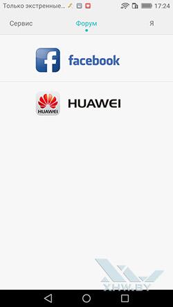 HiCare на Huawei Y5 (2017). Рис 2