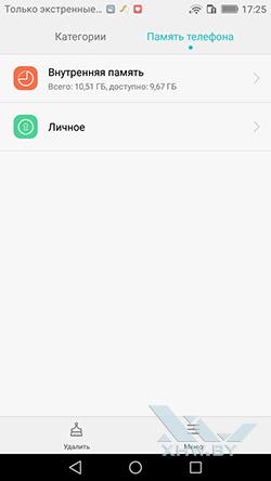 Создание папки на Huawei Y5 (2017). Рис 2