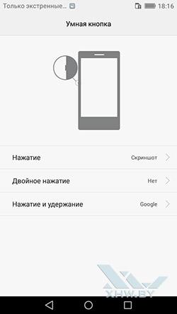 Настройки Умной кнопки в Huawei Y5 (2017). Рис 2