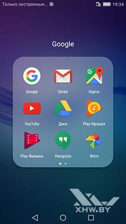 Приложения Google на Huawei Y5 (2017). Рис 1