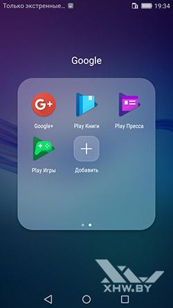 Приложения Google на Huawei Y5 (2017). Рис 2