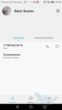 Установка мелодии на звонок в Huawei Y5 (2017). Рис 2.