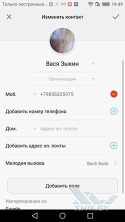 Установка мелодии на звонок в Huawei Y5 (2017). Рис 5.