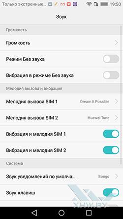 Установка мелодии на звонок в Huawei Y5 (2017). Рис 2