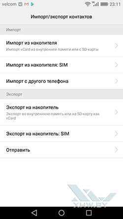 Перенос контактов с SIM-карты в телефон Huawei Y5 (2017). Рис 3.
