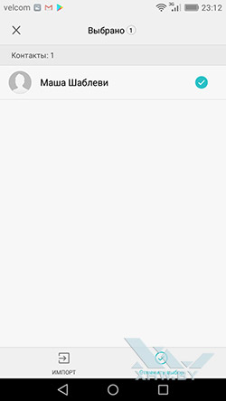 Перенос контактов с SIM-карты в телефон Huawei Y5 (2017). Рис 4.