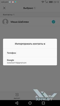 Перенос контактов с SIM-карты в телефон Huawei Y5 (2017). Рис 5