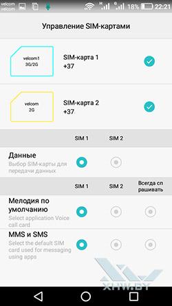 Переключение между SIM-картами в Huawei Y5 (2017). Рис 2.