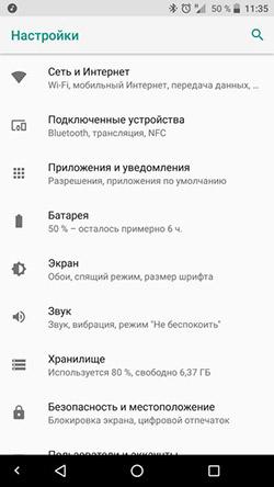 Группировка настроек в Android 8.0 Oreo