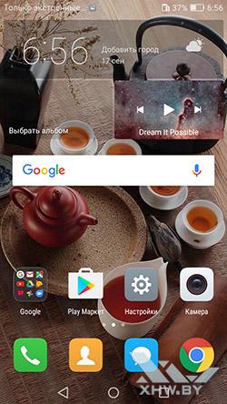 Рабочий экран Huawei GR3 (2017). Рис 1