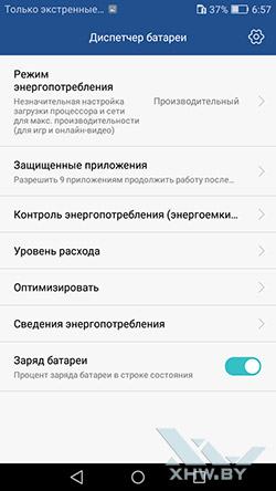 Диспетчер телефона Huawei GR3 (2017). Рис 3