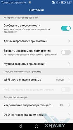 Диспетчер телефона Huawei GR3 (2017). Рис 4