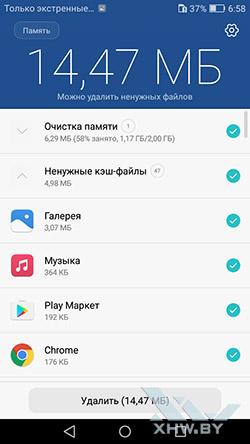 Очистка памяти телефона Huawei GR3 (2017). Рис 2