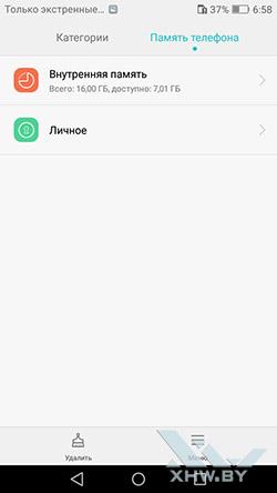 Создание папки на Huawei GR3 (2017). Рис 2