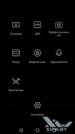 Настройки фотокамеры Huawei GR3 (2017). Рис 1