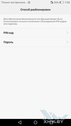 Установка PIN-кода при регистрации отпечатка пальца в Huawei GR3 (2017)